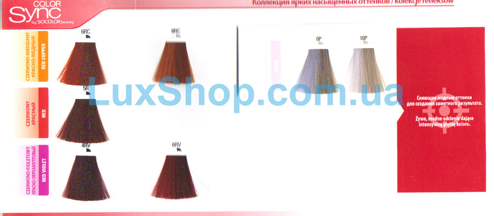 Краска для волос матрикс купить